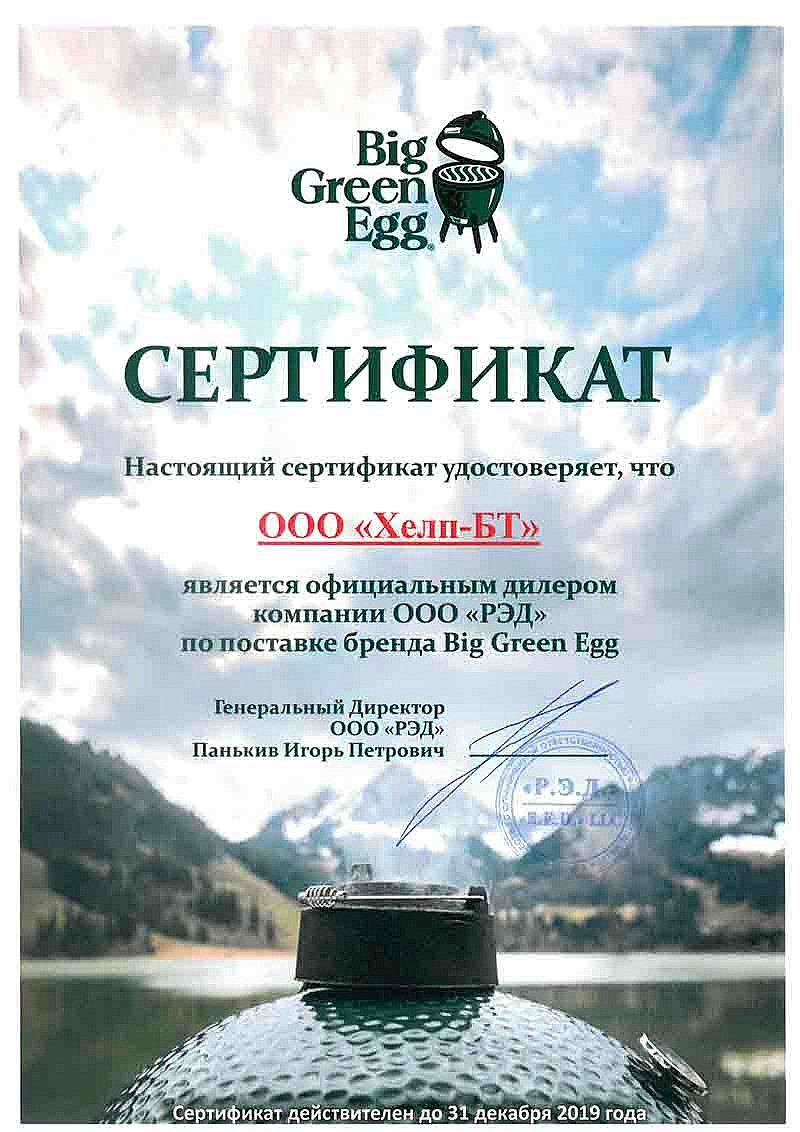 Sertificat-BGE-2 - Сертификат компании BIG GREEN EGG - STUDIO